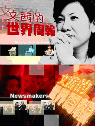 台灣-文茜世界周報-20170520 習近平一帶一路 重塑未來世界經濟
