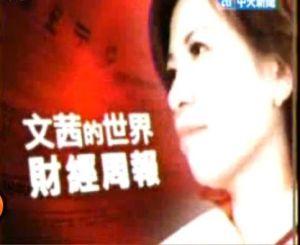 台灣-文茜世界財經週報-20180708 川普汽車稅 雖恐傷自家人 實為期中選舉