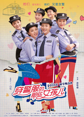 <strong>穿警服的那些女孩儿</strong>国产剧